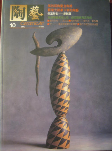 Image for Volume 10, 1996; CERAMIC ART