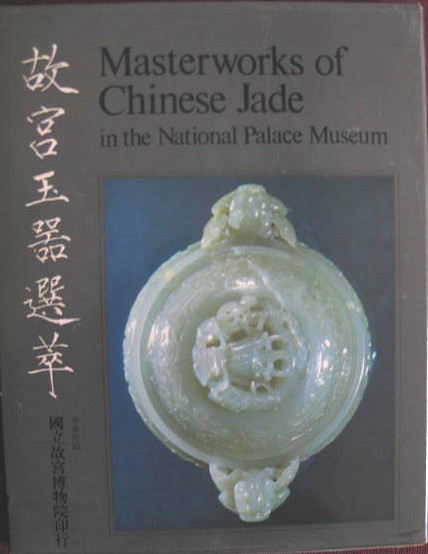 Image for In the National Palace Museum; MASTERWORKS OF CHINESE JADE