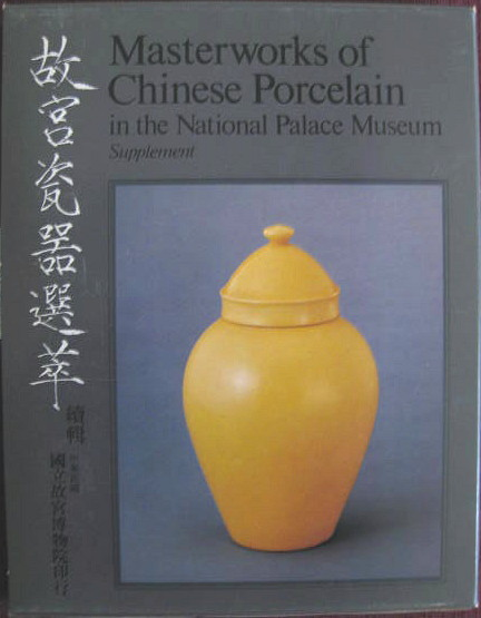 Image for MASTERWORKS OF CHINESE PORCELAIN In the National Palace Museum - Supplement