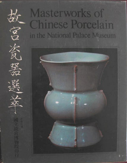 Image for In the National Palace Museum; MASTERWORKS OF CHINESE PORCELAIN