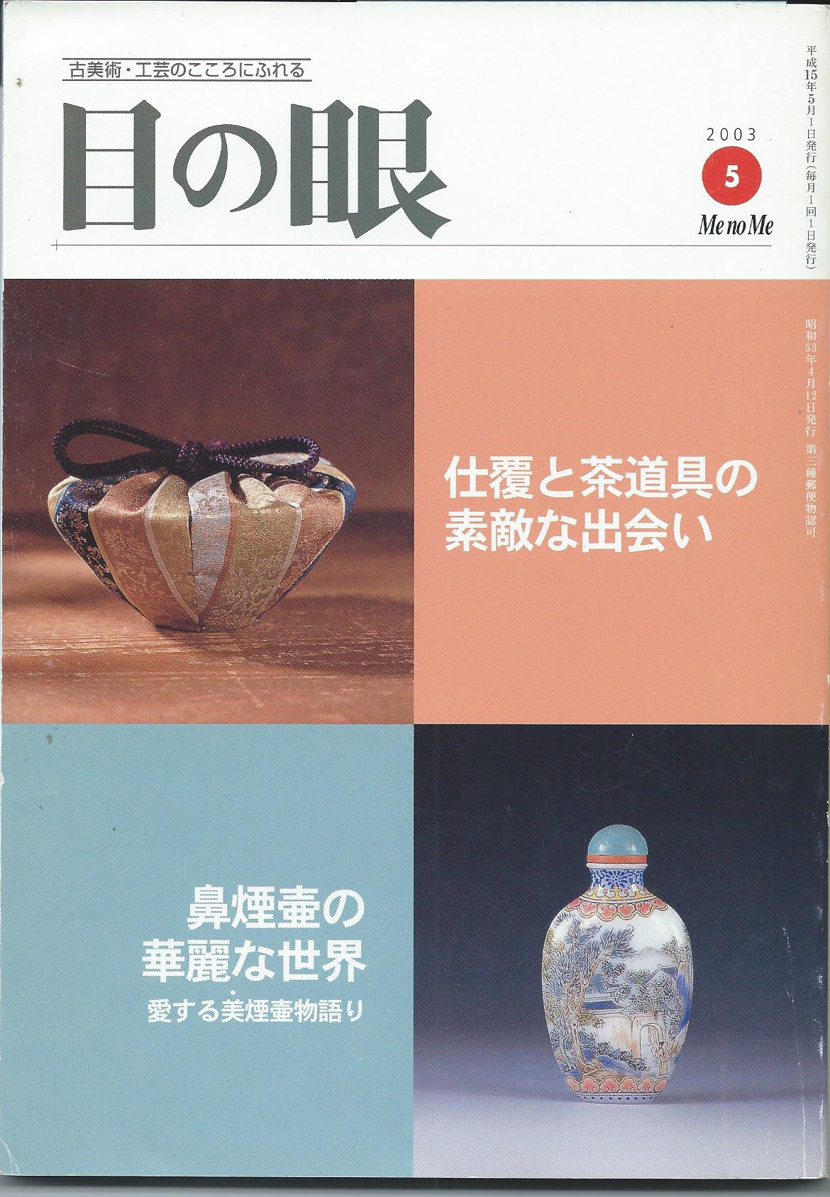 Image for Me No Me 5; JAPANESE DECORATIVE ARTS