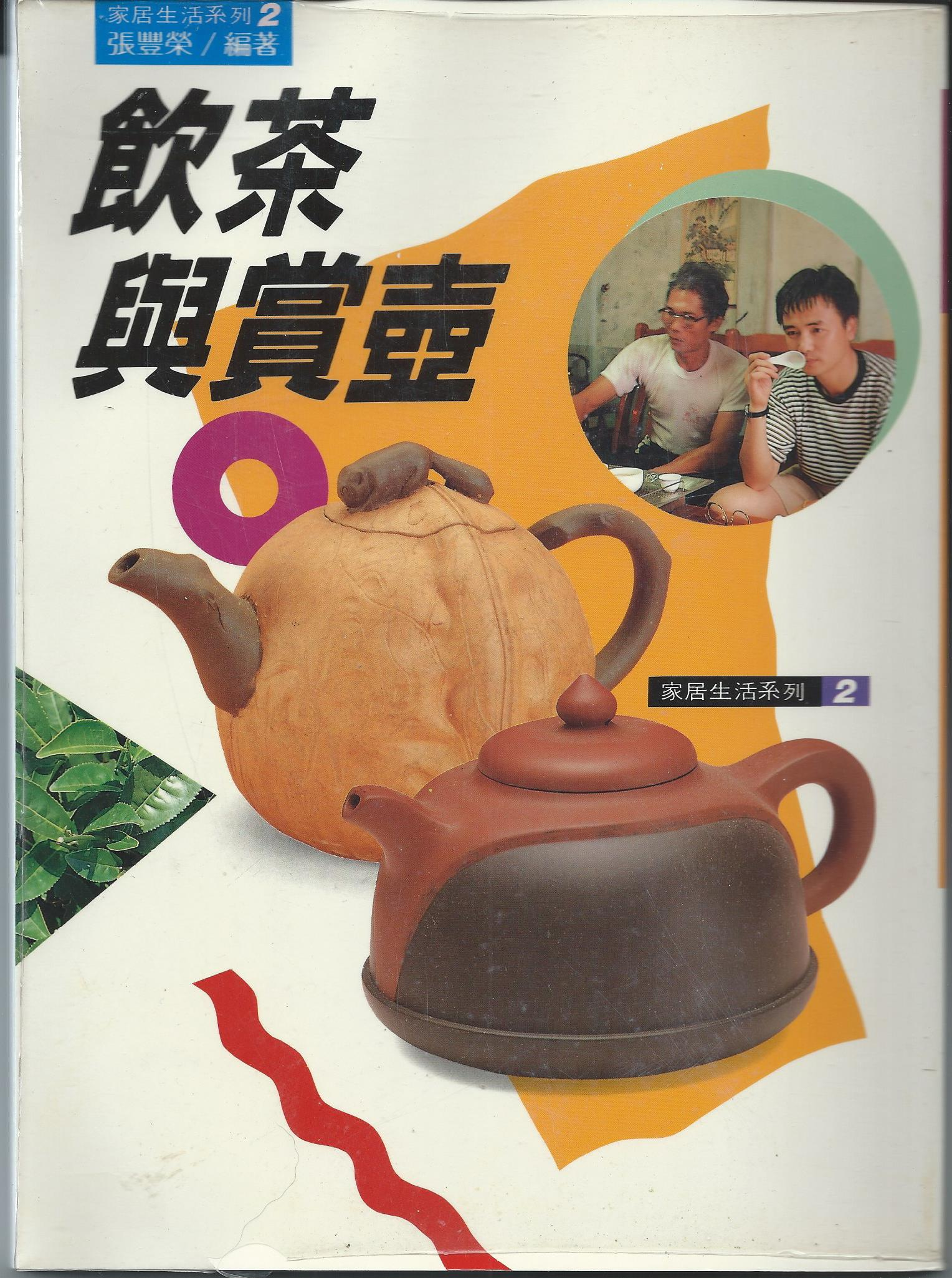 Image for DRINKING TEA & APPRECIATION OF THE TEAPOT